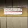 通常の大阪メトロ堺筋線の列車は阪急嵐山線へは入りませんが…