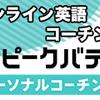 オンラインで学べる英会話「スパルタバディ」で実力をつけよう!!