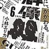 保坂和志「鉄の胡蝶は記憶を夢に歳月に掘るか(22)」