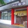 麺処「薫風」で「半そば+高菜おにぎり」 350+50円 #LocalGuides