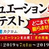 【7/1~8/31募集】スニーカー文庫《シチュエーション斬り!!》コンテスト