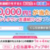 ポイントタウンで最高10,000円分のポイントが当たる友達紹介くじキャンペーンが改善!被紹介者は5枚もらえる!