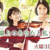 G線上のあなたと私 第1話(感想)桜井さんがすてき・・。