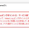 Yahoo!ショッピングポイントくじ終了のお知らせ