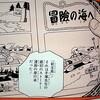 推理小説、輸入黎明期の物語〜岡倉天心が、ホームズ話をネタに「お銚子もう一本」をせしめる話