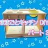 みんな大好き☆おままごとキッチンをDIY パート3