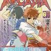アルカディア 49 : アルカディア Vol.49 ( 2004 年 6 月号 )
