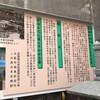 JR京橋駅の付近で負の歴史を伝える慰霊碑がありました。