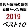 2019年公開映画、個人的ベスト10