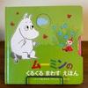 ステイホームの遊び方!1歳児から楽しめる仕掛け絵本