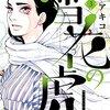 【ネタバレあり】『雪花の虎20話』あらすじ&感想 ビックコミックス ヒバナ 東村アキコ