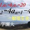 特性方程式て何だよ!