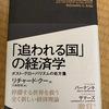 日本経済復活の羅針盤となる「『追われる国』の経済学」のレビュー
