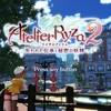 Steam版「ライザのアトリエ2」が配信開始。グラフィック設定はゲーム中のメニューから(1月28日のアップデートでタイトルから変更可能に)