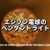 【DIY】LEDエジソン電球と麻ヒモでおしゃれなペンダントライト作成