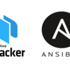 PackerとAnsibleでDocker imageを作る