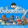 3DS「スバラシティ」レビュー!この中毒性、もはや麻薬都市!街づくりパズルゲーム!