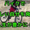 マウンテンバイクの楽しみ方と遊び方