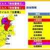 長野市街の聖火リレー                 コロナ警戒レベル「5」なのに‥4月バカ