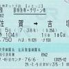 かもめ104号 B特急券・グリーン券【eきっぷ】