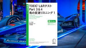TOEIC、Part 3&4対策の飛び道具!「鬼の変速メソッド」ってどんなの?