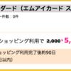 【ハピタス】MICARD スタンダードが5,400pt(5,400円)にアップ!