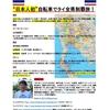 【タイ全県自転車制覇旅】タイ全県自転車制覇旅、始めます。