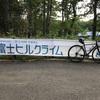 10カ月で8,000km走ったので富士ヒルに出てみた