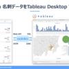 Tableau Desktop で Sansan の名刺データを可視化
