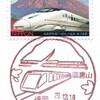 【風景印】八幡尾倉郵便局(&2017.12.18風景印押印局一覧)