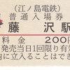 江ノ島電鉄  「ポインセチア入場券」
