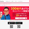 PayPayの100億円バラマキキャンペーン