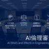 de:code 2020 聴講ノート(AI・機械学習関連のみ)