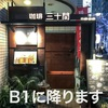 銀座|特別な時には、珈琲専門店三十間で高級なコーヒーを飲もう!