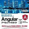 Angular In Memory Web API の実用性を上げるための Tips