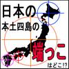 【特集】「本土最突端16岬」!!北海道・本州・四国・九州の東西南北の突端を一挙紹介!