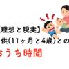 【理想と現実】子供(11ヶ月と4歳)とのおうち時間