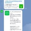 【お得情報】LINEクーポンで500円OFFになる!!1,000円という案内は間違いだった模様w