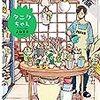 タニクちゃん(1)【期間限定 無料お試し版】 / よねまる (asin:B088BRPJHT)