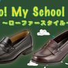 Hello! My School Life~ローファースタイル~