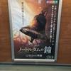 『ノートルダムの鐘』2017.2.11.17:30 @四季劇場秋