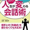【読書記録】人生が変わる会話術 丘村奈央子