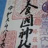 【会津若松市】御朱印巡り【蚕養国神社の御朱印】に関する情報をサクッと!ご案内!!