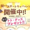 [話題]年パスキャンペーン、10/14(日)まで