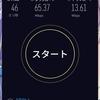 ノートパソコン直差し出来るLenovo X1 Carbonにmineo Aプラン(格安SIM)の通信速度(秋葉原編)10:25分頃。