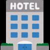 強制隔離ホテルに滞在するのはけっこうキツいらしい