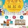 10/12 なんぱち縁起市 のお知らせ