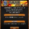 10/24「Sランク配布」【プロスピA】
