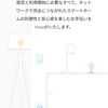【Home Assistant(Hass.io)でホームオートメーション】クリスマスツリー点灯!!