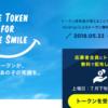 AXEコイン驚愕の4,500円分エアドロップ!5月30日まで期間限定配布!7月下旬上場予定!